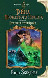 Тайна проклятого герцога. Книга вторая. Герцогиня оттон Грэйд