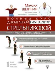 Полный курс дыхательной гимнастики Стрельниковой
