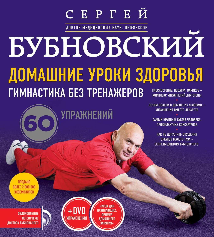 Домашние уроки здоровья. Гимнастика без тренажеров. 60 упражненийТекст