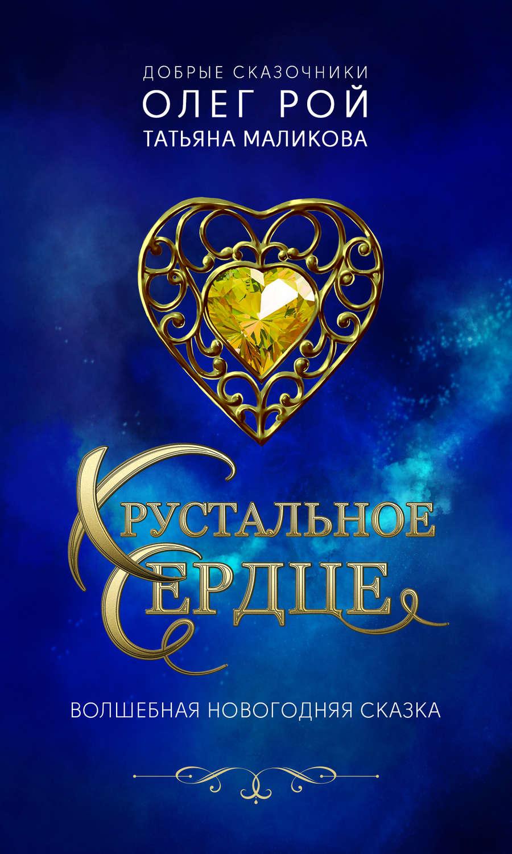 Хрустальное сердце. Волшебная новогодняя сказка