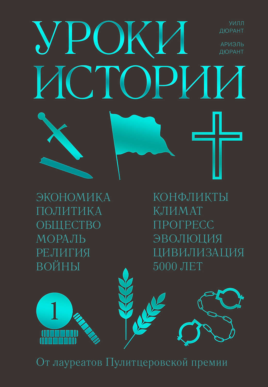 Уроки истории. Закономерности развития цивилизации за 5000 лет