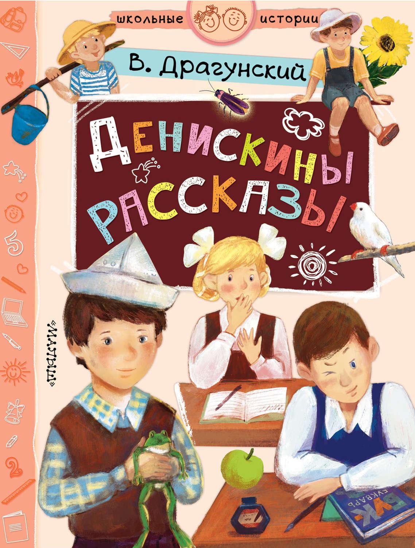 Денискины рассказы. Сборник