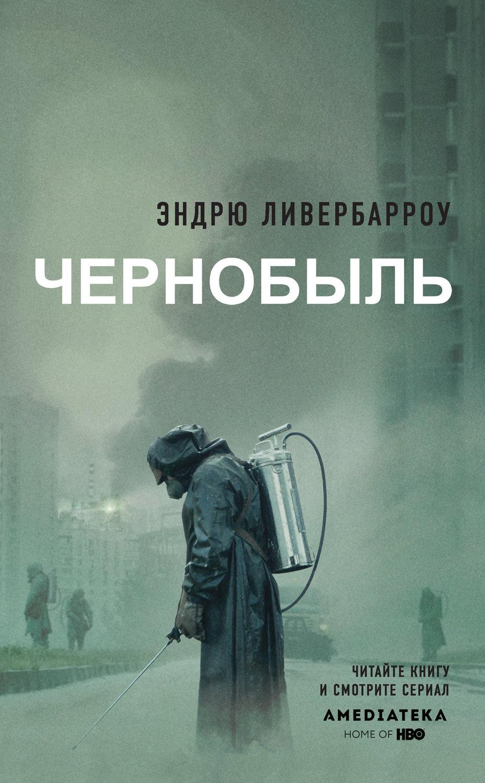 Чернобыль 01:23:40