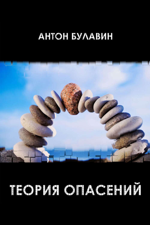 Теория опасений – Антон Булавин