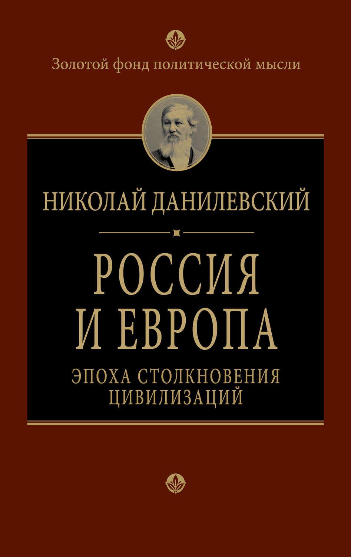Книга россия и европа скачать бесплатно в pdf, epub, fb2, txt.