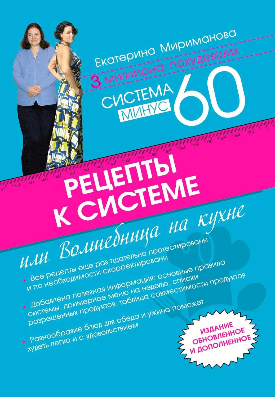 Екатерина мириманова система диеты минус 60 на
