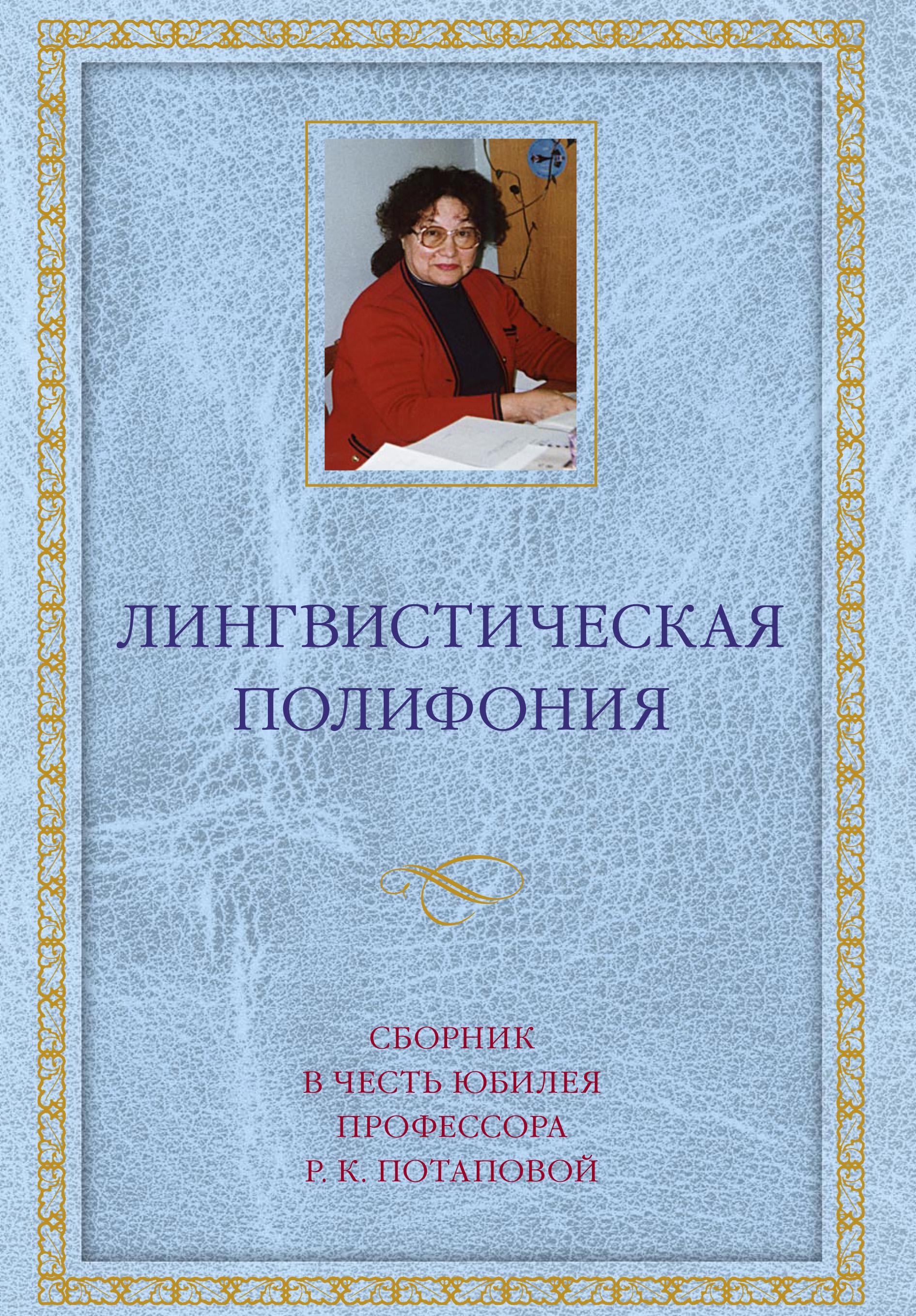 Лингвистическая полифония. Сборник статей в честь юбилея профессора Р. К. Потаповой