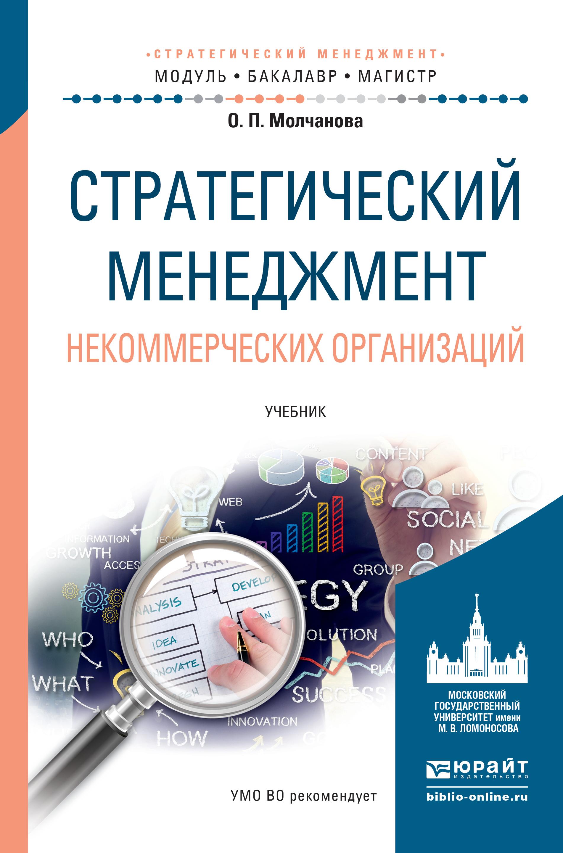 некоммерческие организации учебник