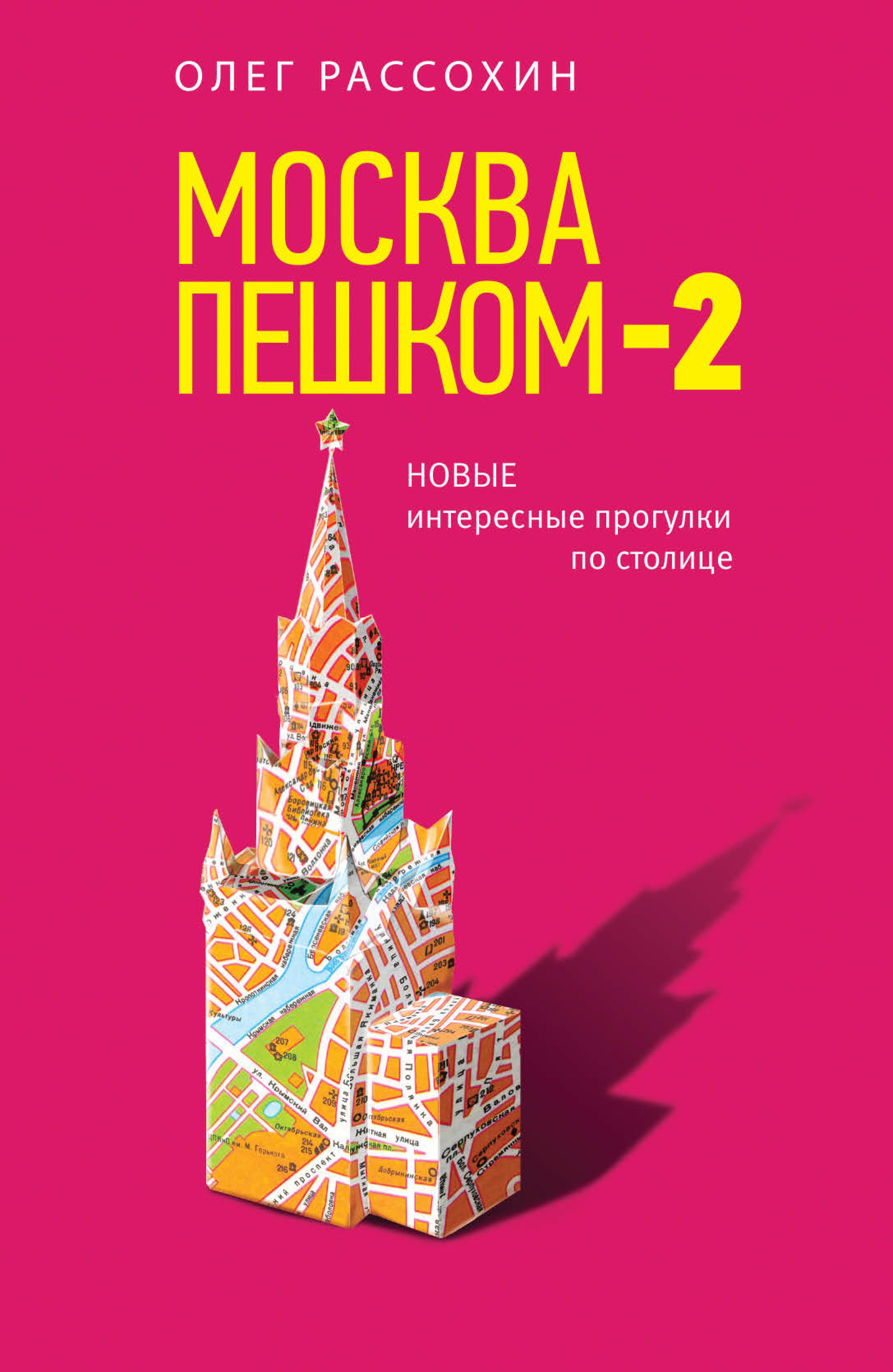 Москва пешком-2. Новые интересные прогулки по столице