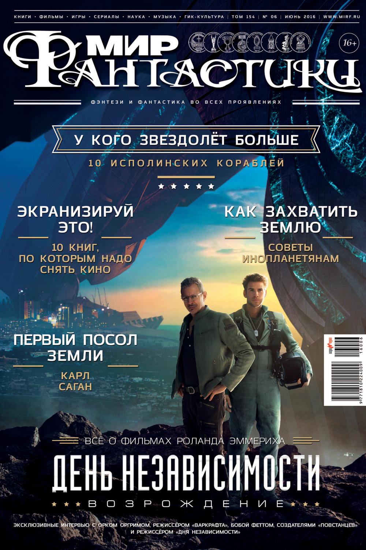 Мир фантастики №06\/2016