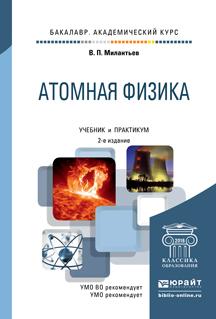 Атомная физика 2-е изд., испр. и доп. Учебник и практикум для академического бакалавриата