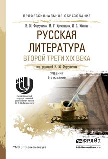 Русская литература второй трети xix века 3-е изд., пер. и доп. Учебник для СПО