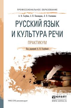 Русский язык и культура речи. Практикум. Учебное пособие для СПО