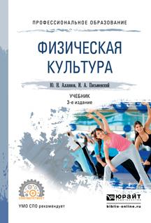 Физическая культура 3-е изд. Учебник для СПО