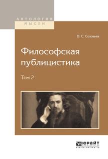 Философская публицистика в 2 т. Том 2