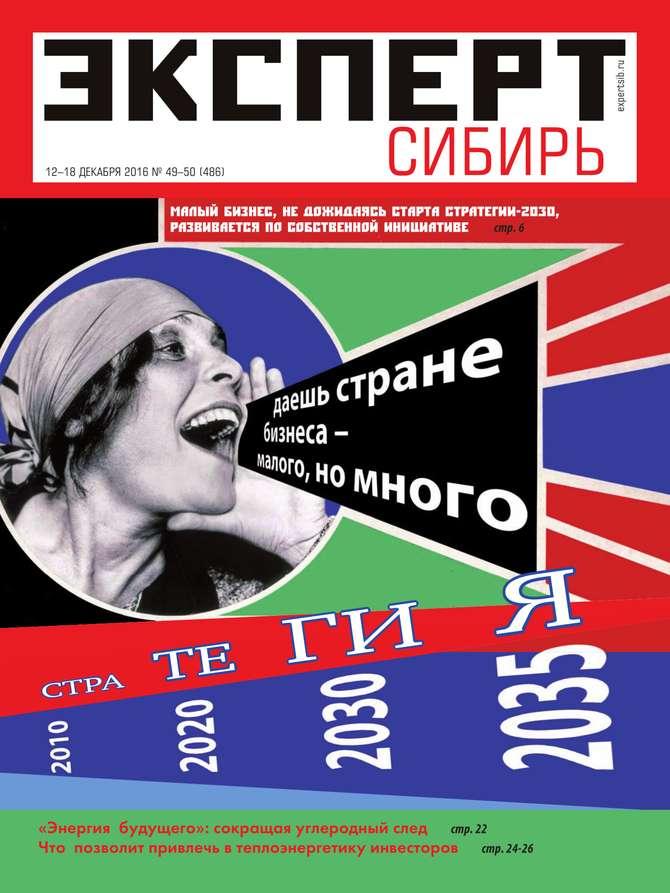Эксперт Сибирь 49-50-2016