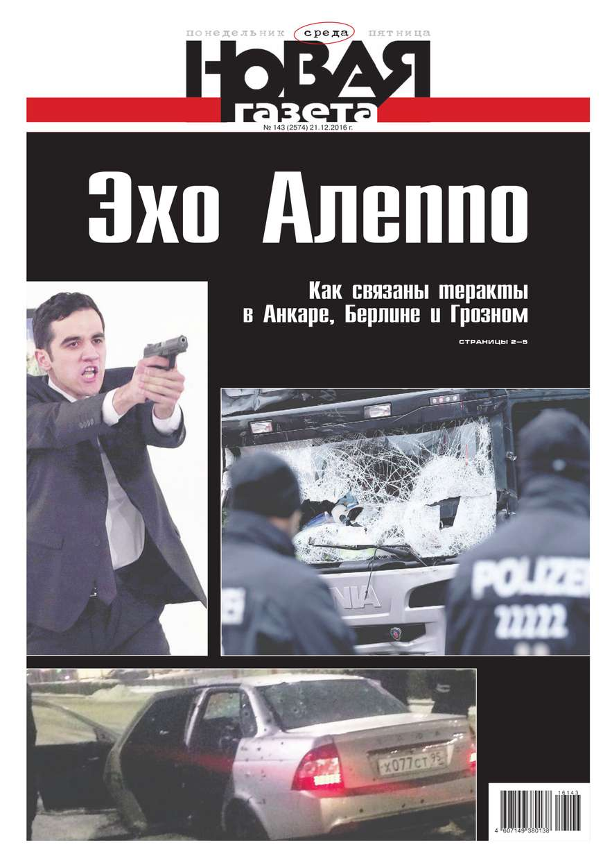 Новая газета 143-2016