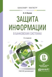 Защита информации в банковских системах 2-е изд., испр. и доп. Учебное пособие для бакалавриата и магистратуры