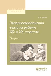 Западноевропейский театр на рубеже XIX и хх столетий. Очерки