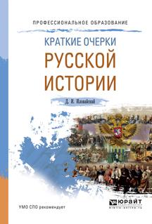 Краткие очерки русской истории. Учебное пособие для СПО