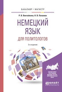 Немецкий язык для политологов 2-е изд., пер. и доп. Учебное пособие для бакалавриата и магистратуры