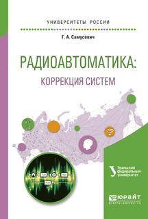 Радиоавтоматика: коррекция систем. Учебное пособие для вузов