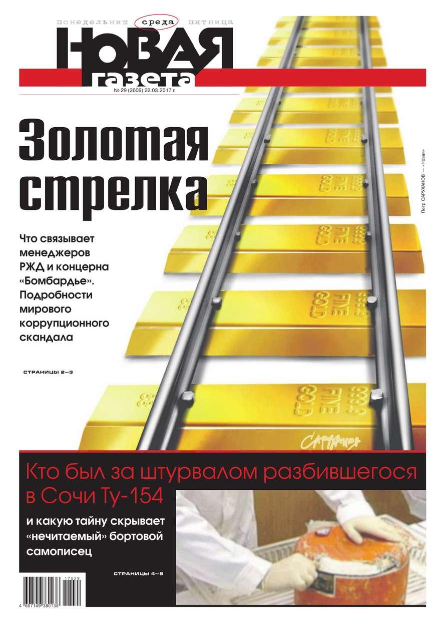Новая Газета 29-2017