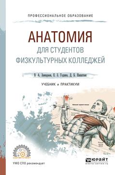 Анатомия для студентов физкультурных колледжей. Учебник и практикум для СПО