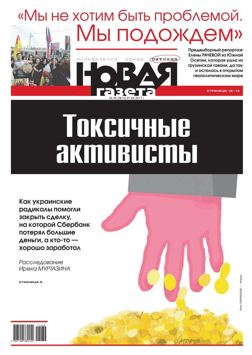 Новая Газета 36-2017