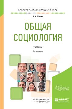 Общая социология 3-е изд., пер. и доп. Учебник для академического бакалавриата