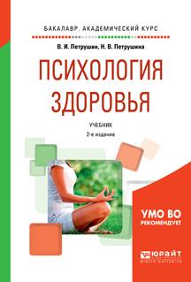 Психология здоровья 2-е изд., испр. и доп. Учебник для академического бакалавриата