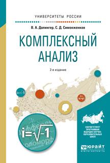 Комплексный анализ 2-е изд., испр. и доп. Учебное пособие для вузов