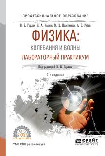 Физика: колебания и волны. Лабораторный практикум 2-е изд., испр. и доп. Учебное пособие для СПО