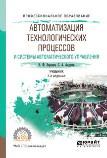 Автоматизация технологических процессов и системы автоматического управления 2-е изд., испр. и доп. Учебник для СПО