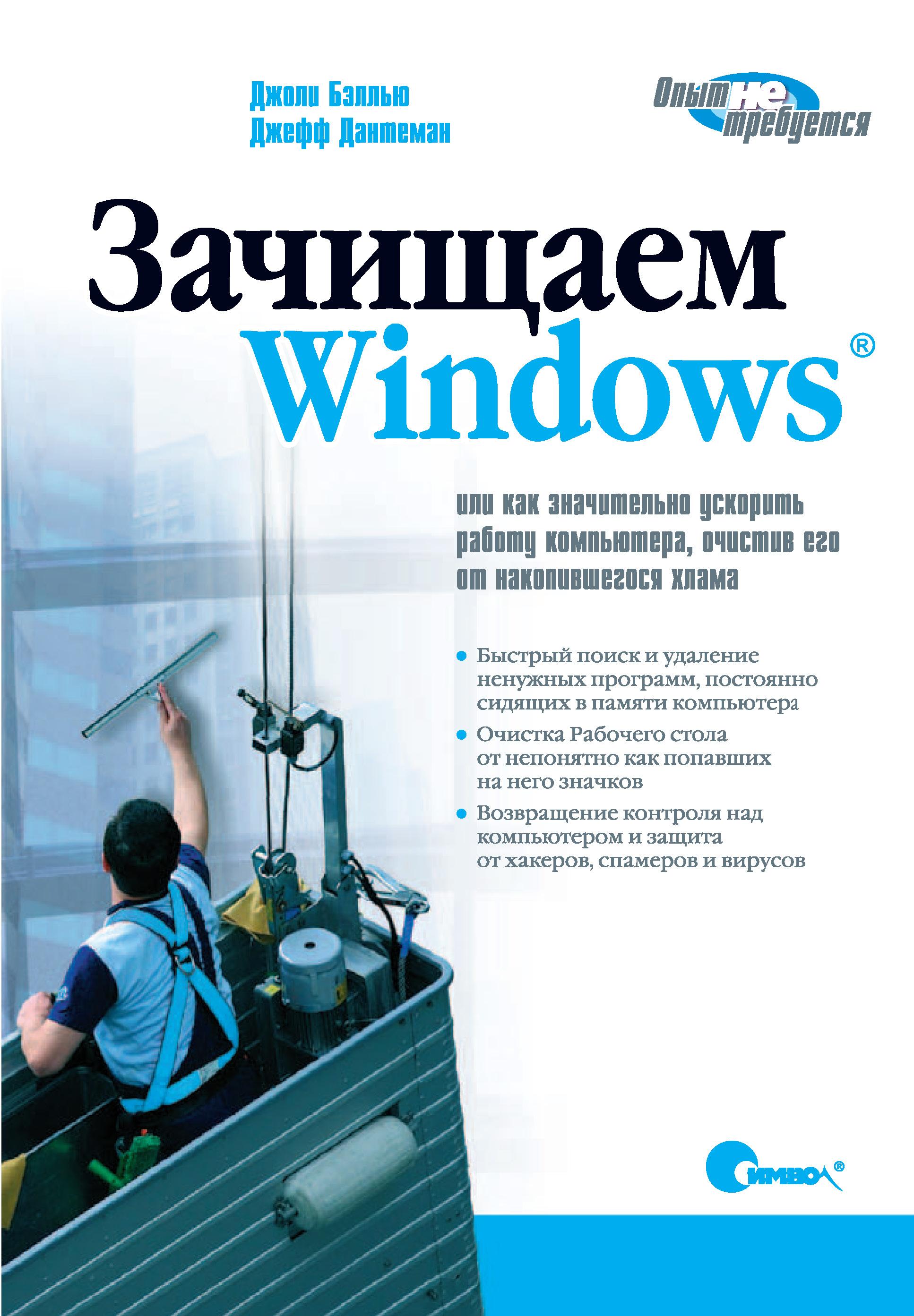 Зачищаем Windows, или как значительно ускорить работу компьютера, очистив его от накопившегося хлама. 2-е издание