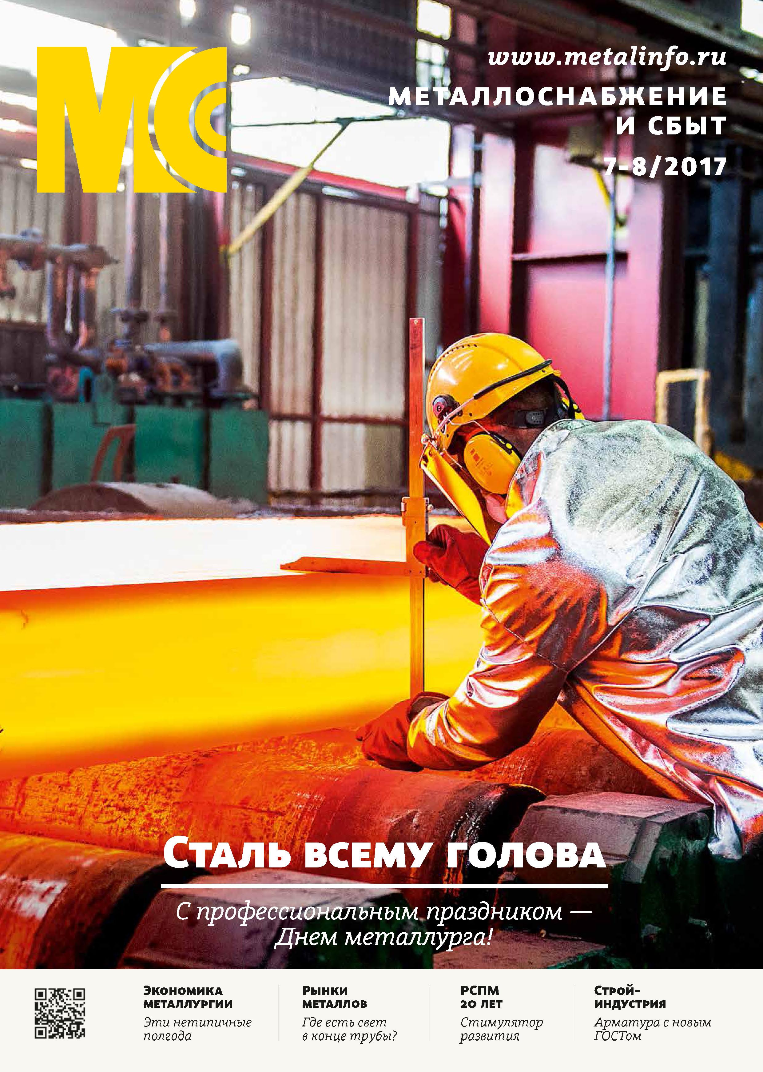 Металлоснабжение и сбыт №07-08/2017