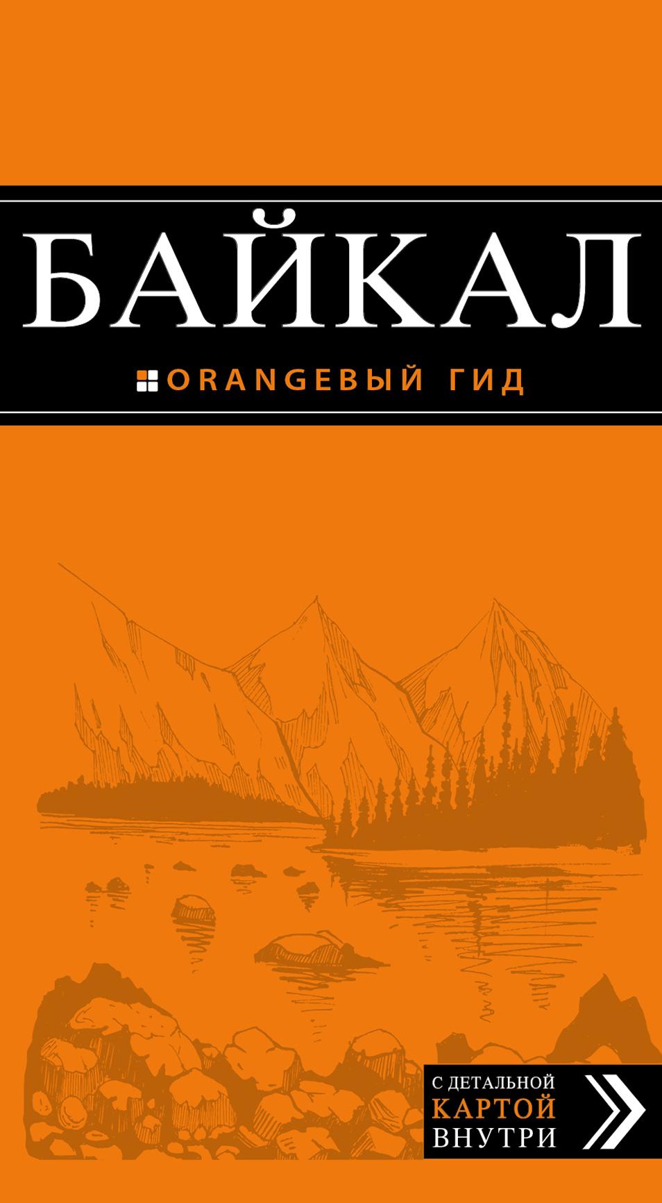 Байкал. Путеводитель