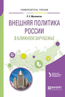 Внешняя политика России в ближнем зарубежье. Учебное пособие для академического бакалавриата