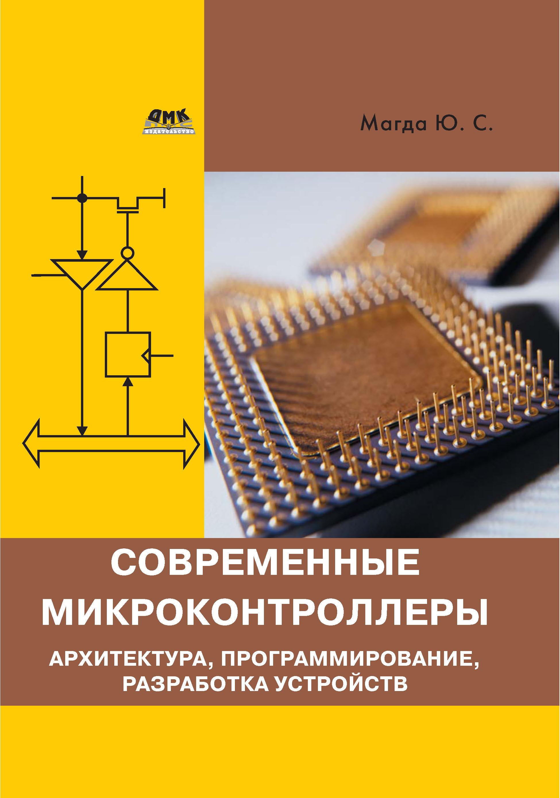Современные микроконтроллеры. Архитектура, программирование, разработка устройств