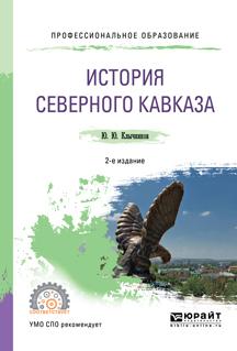 История северного кавказа 2-е изд., пер. и доп. Учебное пособие для СПО