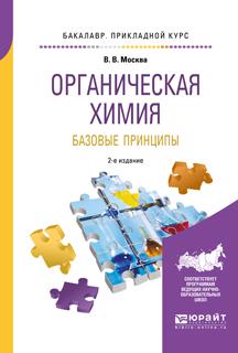 Органическая химия: базовые принципы 2-е изд. Учебное пособие для прикладного бакалавриата