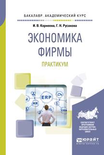 Экономика фирмы. Практикум. Учебное пособие для академического бакалавриата