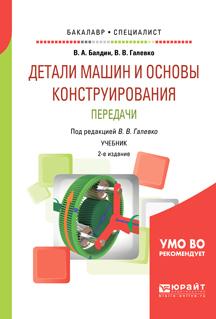 Детали машин и основы конструирования. Передачи 2-е изд., пер. и доп. Учебник для бакалавриата и специалитета