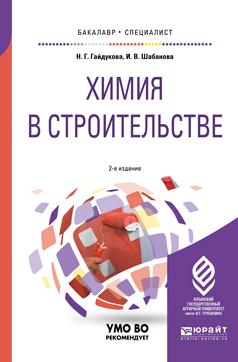 Химия в строительстве 2-е изд., испр. и доп. Учебное пособие для бакалавриата и специалитета