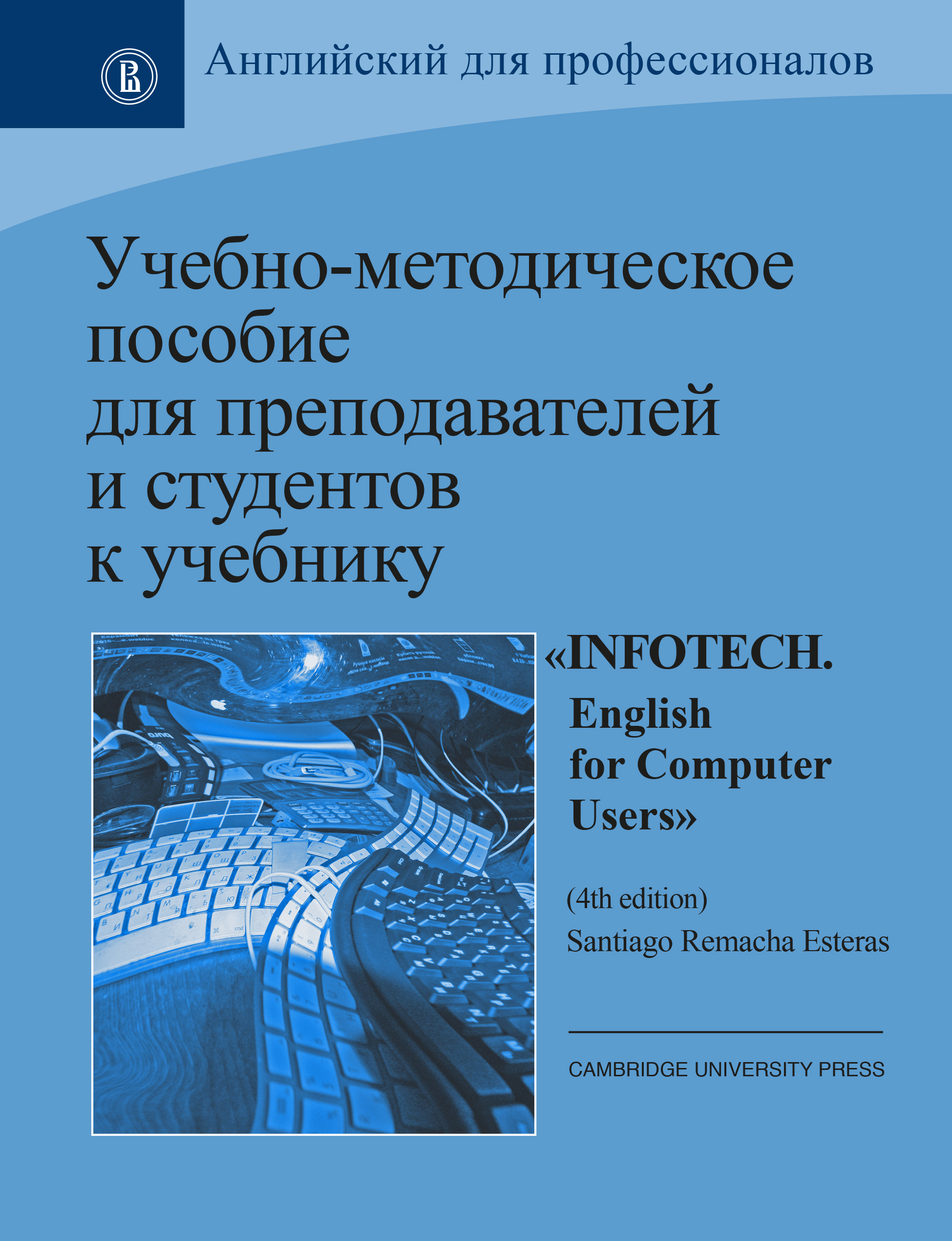 Учебно-методическое пособие для преподавателей и студентов к учебнику «Infotech. English for Computer Users» by Santiago Remacha Esteras (4th ed.)