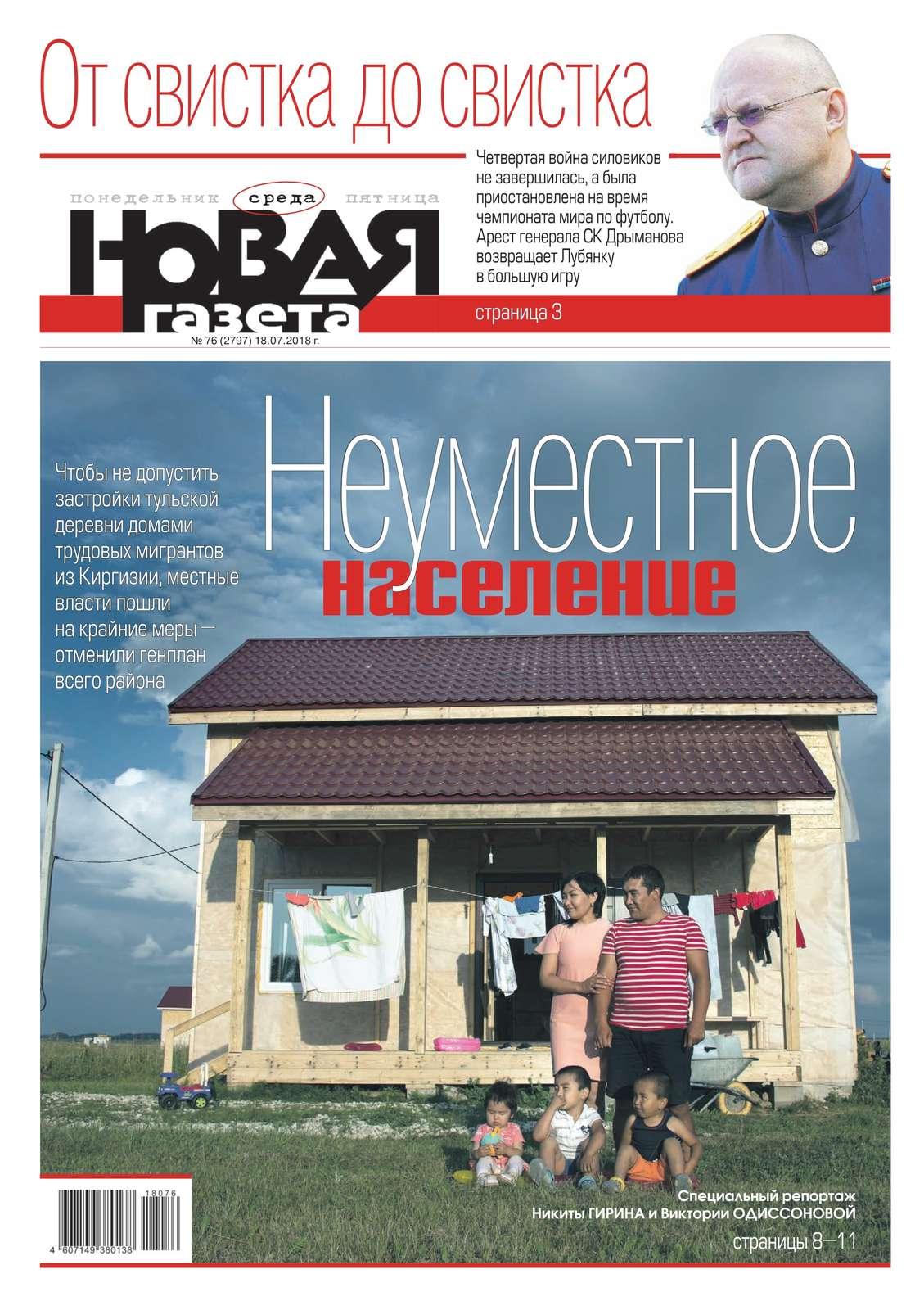 Новая Газета 76-2018