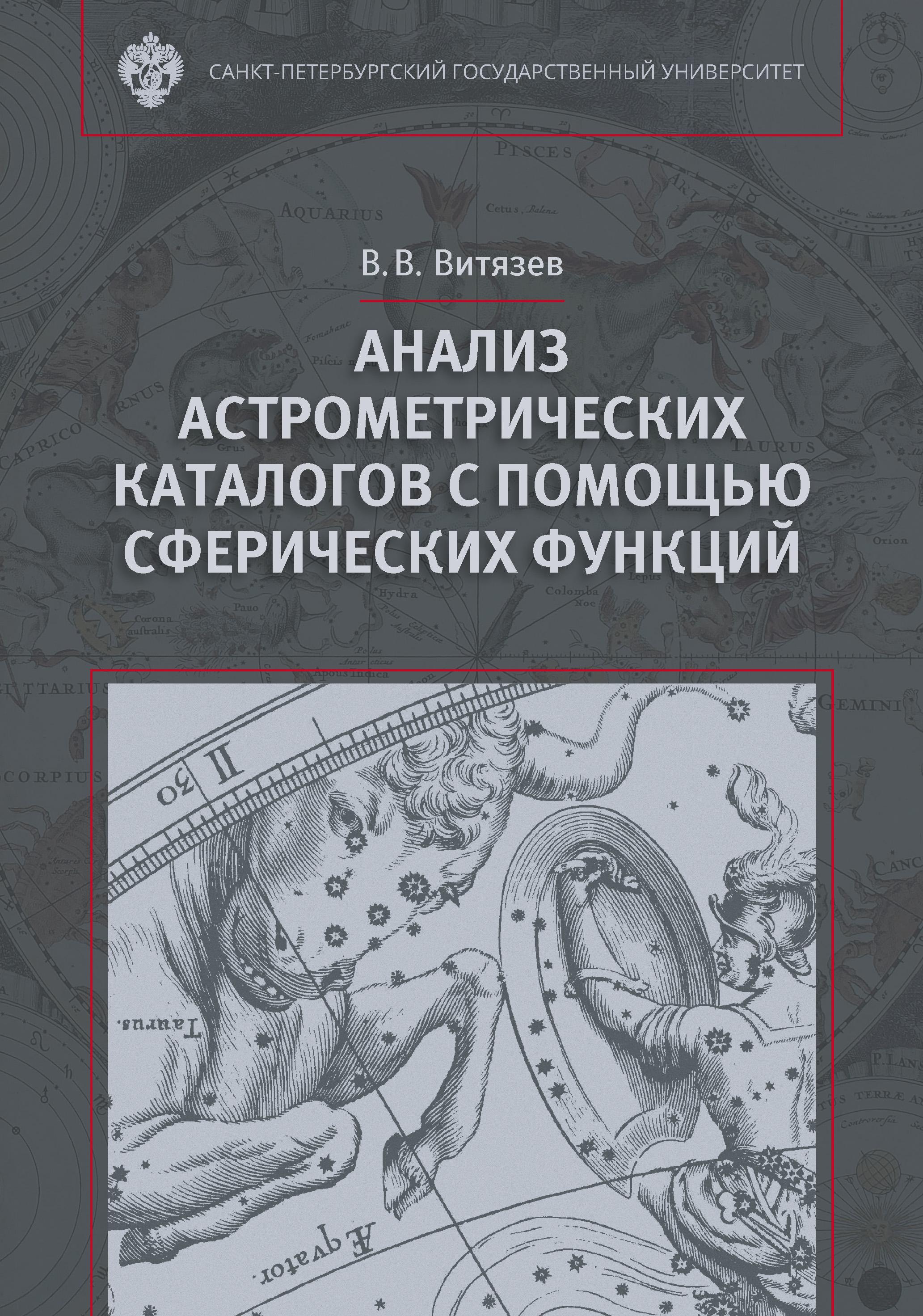 Анализ астрометрических каталогов с помощью сферических функций