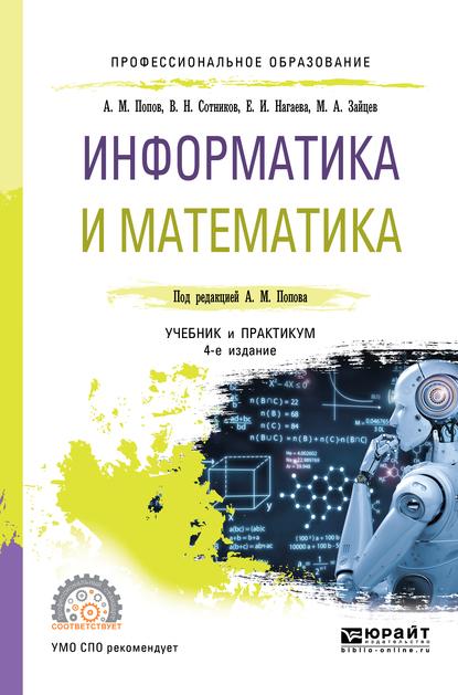 Информатика и математика 4-е изд., пер. и доп. Учебник и практикум для СПО