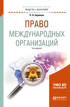Право международных организаций 3-е изд., пер. и доп. Учебное пособие для академического бакалавриата