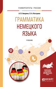 Грамматика немецкого языка. Учебник для вузов